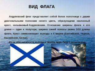 Андреевский флаг представляет собой белое полотнище с двумя диагональными по