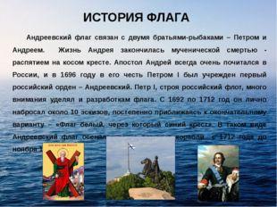 Андреевский флаг связан с двумя братьями-рыбаками – Петром и Андреем. Жизнь