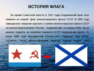Во время Советской власти (с 1917 года) Андреевский флаг был заменен на новы
