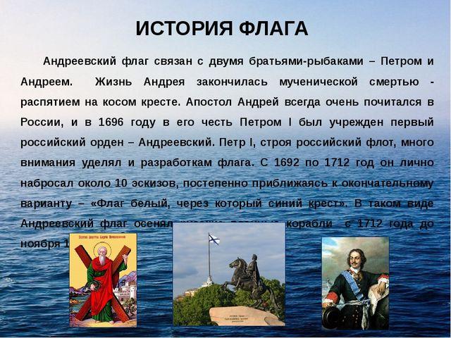 Андреевский флаг связан с двумя братьями-рыбаками – Петром и Андреем. Жизнь...