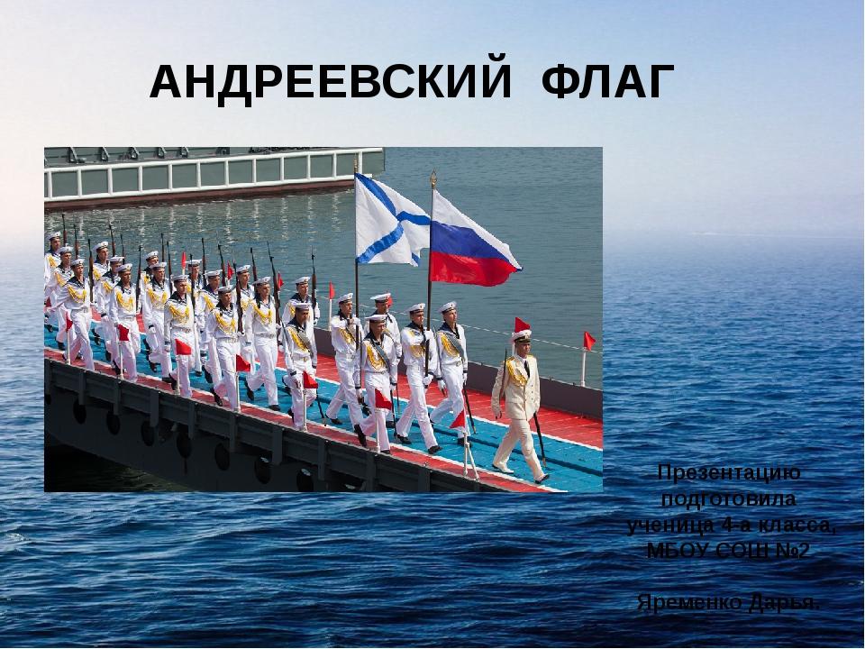 АНДРЕЕВСКИЙ ФЛАГ Презентацию подготовила ученица 4-а класса, МБОУ СОШ №2 Ярем...
