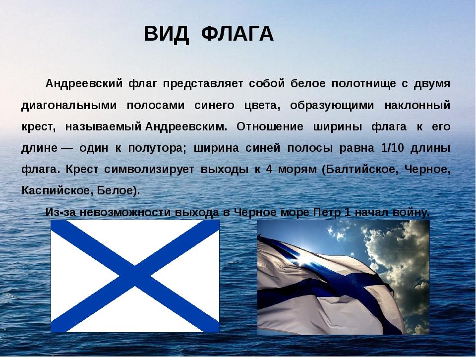 Андреевский флаг представляет собой белое полотнище с двумя диагональными по...
