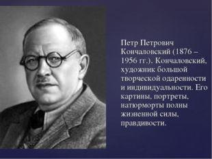 Петр Петрович Кончаловский (1876 – 1956 гг.). Кончаловский, художник большой