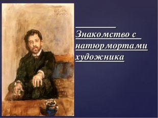 Знакомство с натюрмортами художника