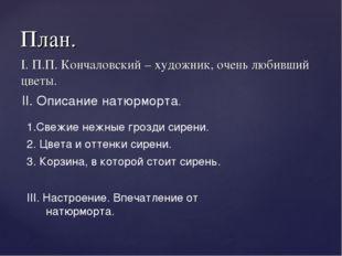 I. П.П. Кончаловский – художник, очень любивший цветы. План. II. Описание нат