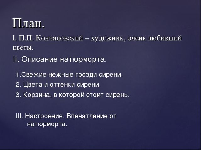 I. П.П. Кончаловский – художник, очень любивший цветы. План. II. Описание нат...