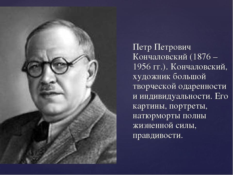 Петр Петрович Кончаловский (1876 – 1956 гг.). Кончаловский, художник большой...