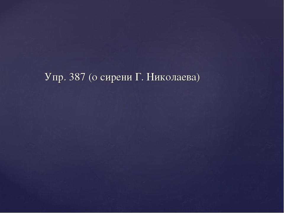Упр. 387 (о сирени Г. Николаева)