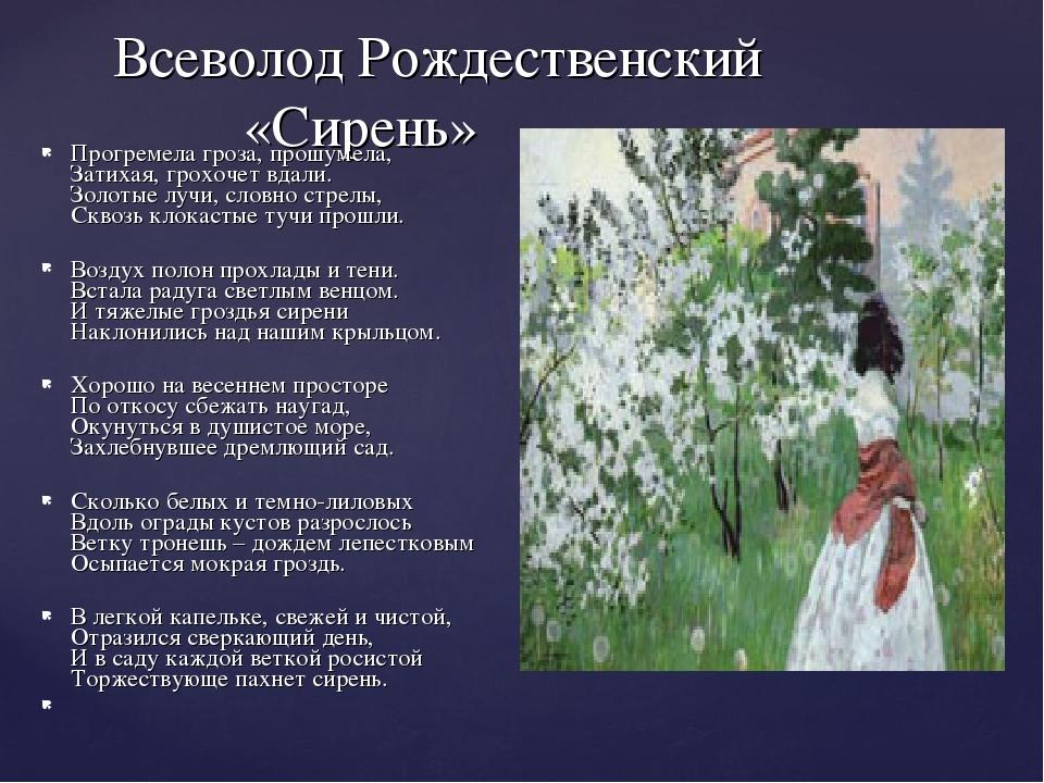 Всеволод Рождественский «Сирень» Прогремела гроза, прошумела, Затихая, грохоч...