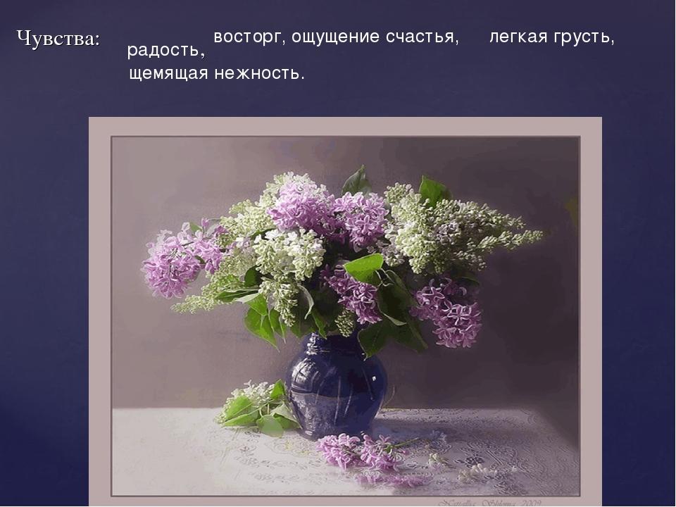 Чувства: радость, восторг, ощущение счастья, легкая грусть, щемящая нежность.