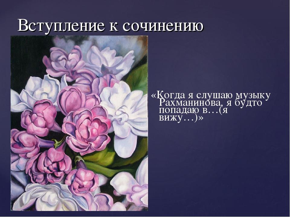 Вступление к сочинению «Когда я слушаю музыку Рахманинова, я будто попадаю в…...