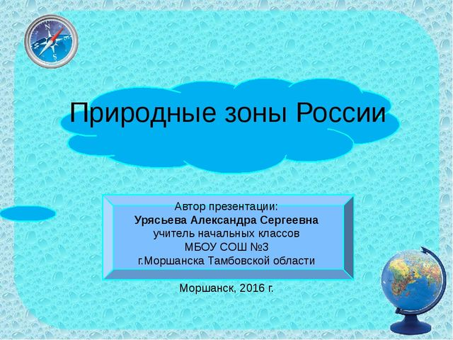 Природные зоны России Автор презентации: Урясьева Александра Сергеевна учител...
