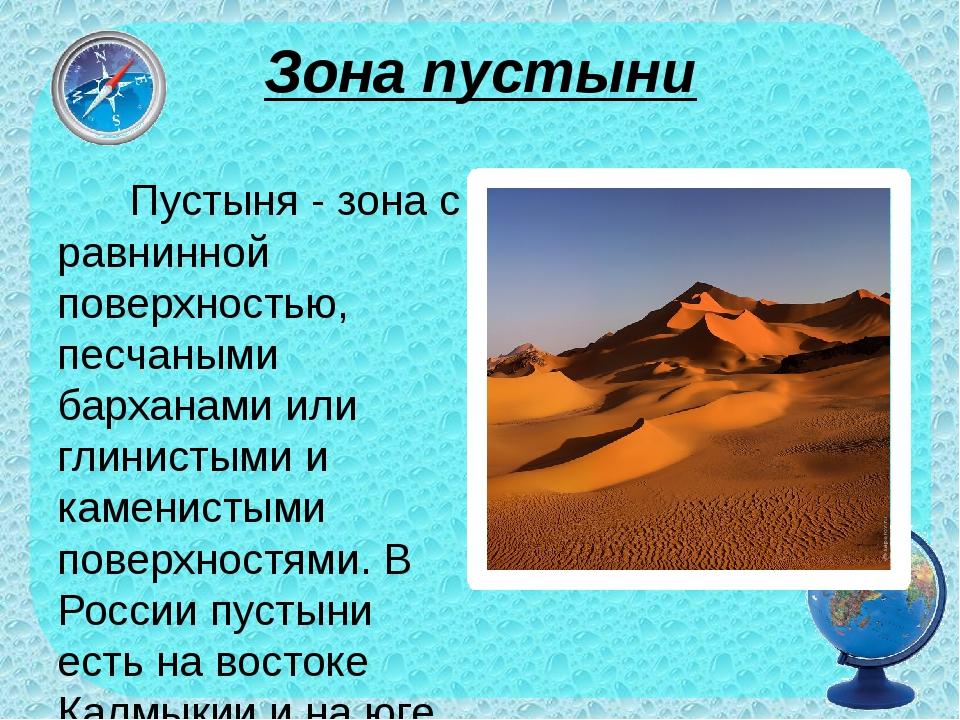 Зона пустыни Пустыня - зона с равнинной поверхностью, песчаными барханами или...