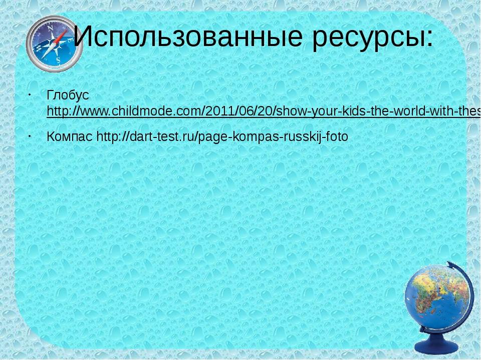 Использованные ресурсы: Глобус http://www.childmode.com/2011/06/20/show-your-...