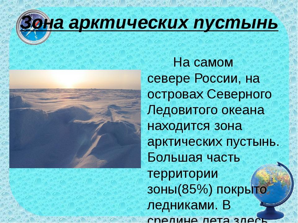 Зона арктических пустынь На самом севере России, на островах Северного Ледови...