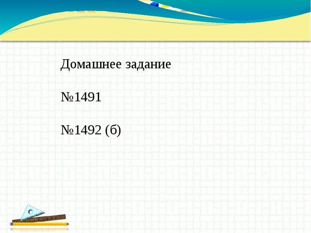 Домашнее задание №1491 №1492 (б)