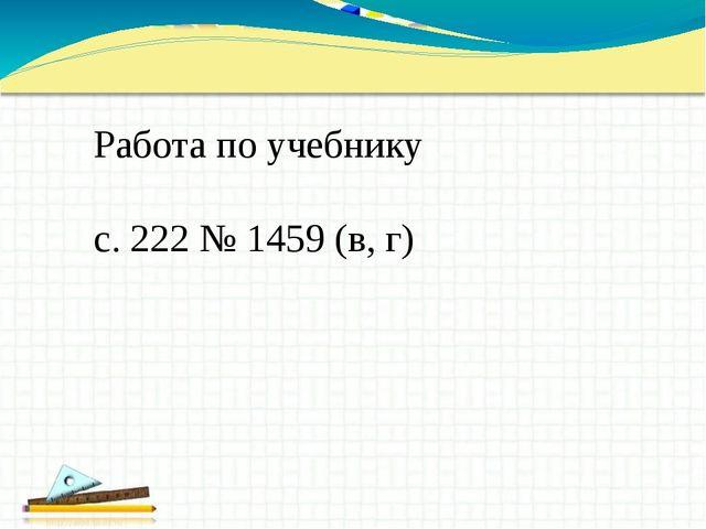 Работа по учебнику с. 222 № 1459 (в, г)