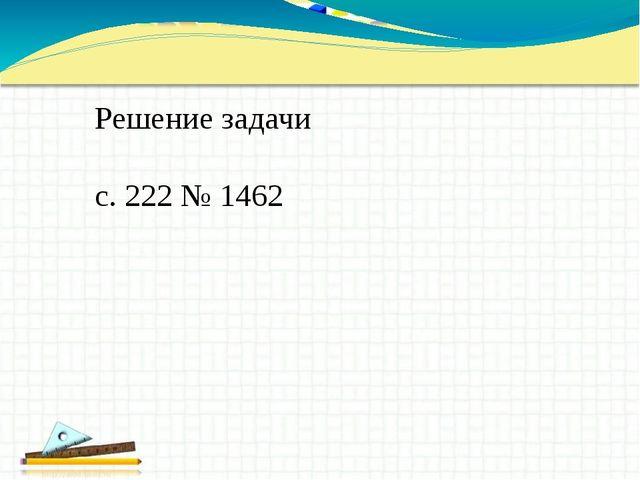 Решение задачи с. 222 № 1462