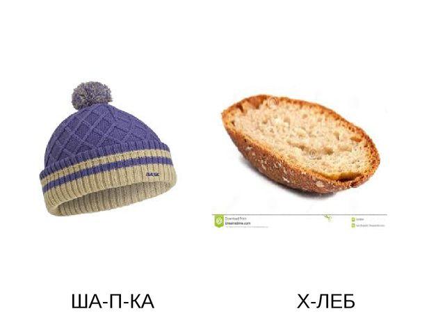 ША-П-КА Х-ЛЕБ
