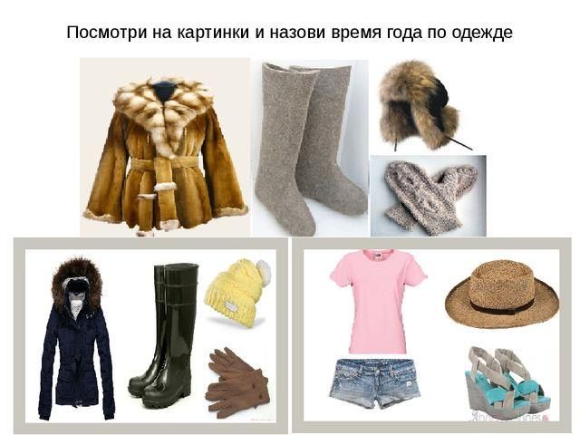 Посмотри на картинки и назови время года по одежде