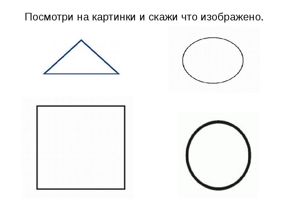 Посмотри на картинки и скажи что изображено.