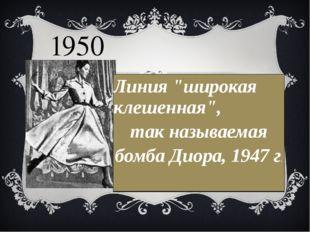 """1950 Линия """"широкая клешенная"""",так называемая бомба Диора, 1947 г."""