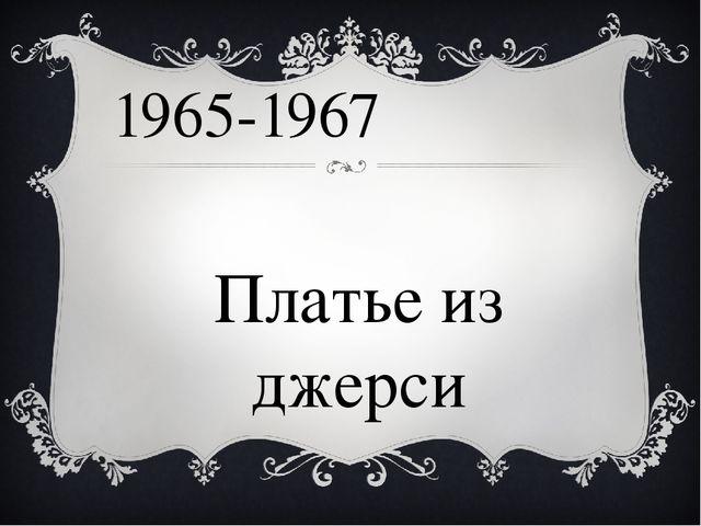 1965-1967 Платье из джерси