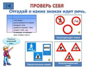 Эти знаки располагаются в синем квадрате или прямоугольнике. Они укажут тебе,