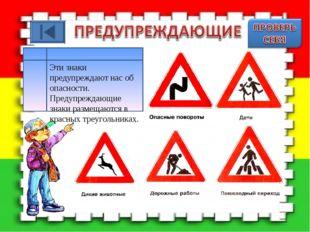 Эти знаки предупреждают нас об опасности. Предупреждающие знаки размещаются в
