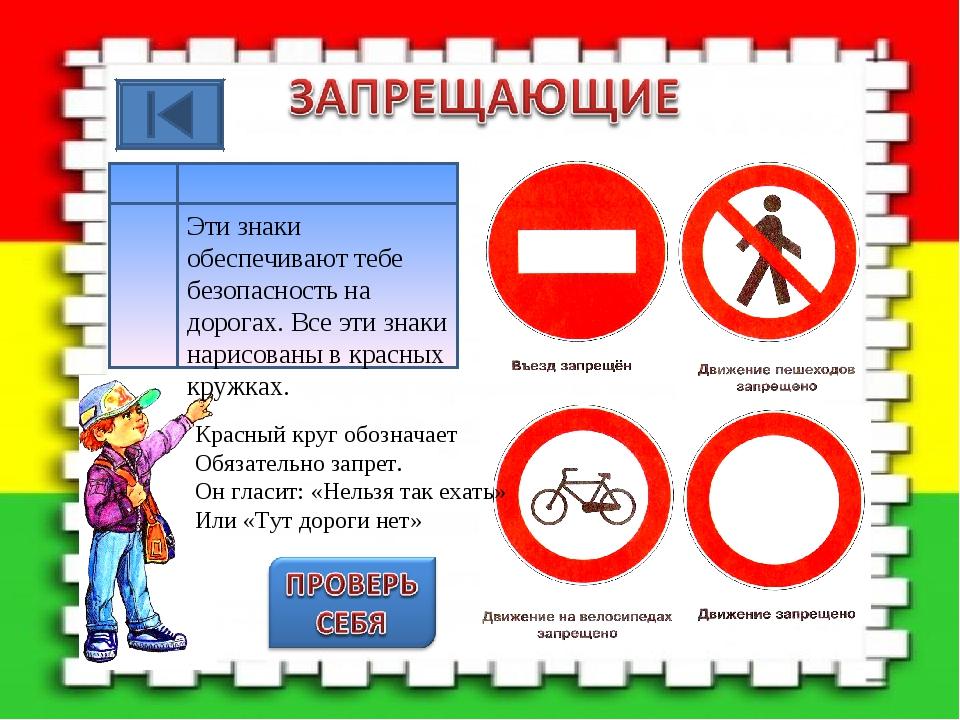 Эти знаки обеспечивают тебе безопасность на дорогах. Все эти знаки нарисованы...
