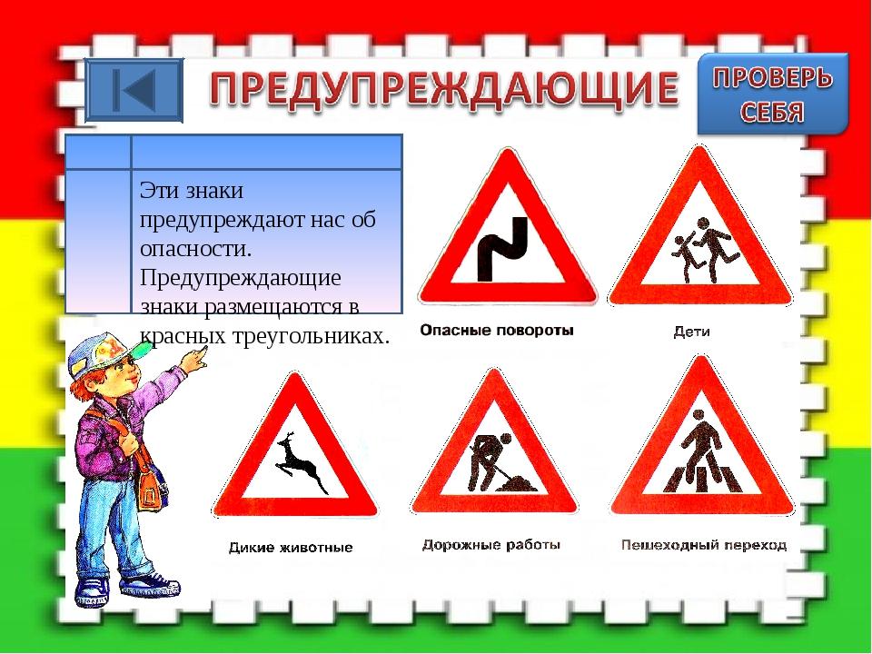 Эти знаки предупреждают нас об опасности. Предупреждающие знаки размещаются в...