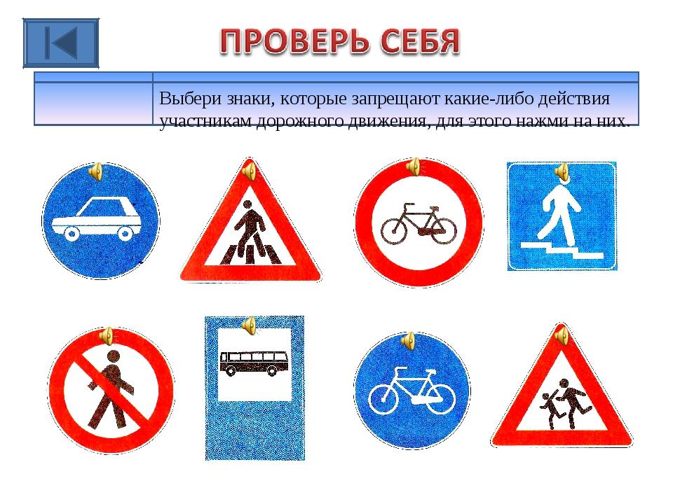 Выбери знаки, которые запрещают какие-либо действия участникам дорожного движ...