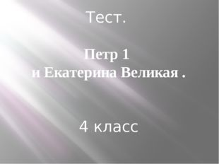 Тест. Петр 1 и Екатерина Великая . 4 класс