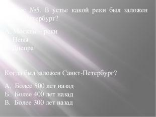 Вопрос №5. В устье какой реки был заложен Санкт Петербург? А. Москвы – реки Б