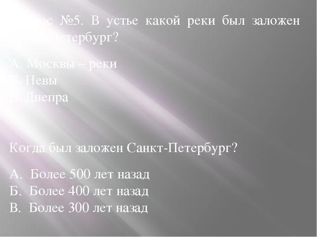 Вопрос №5. В устье какой реки был заложен Санкт Петербург? А. Москвы – реки Б...