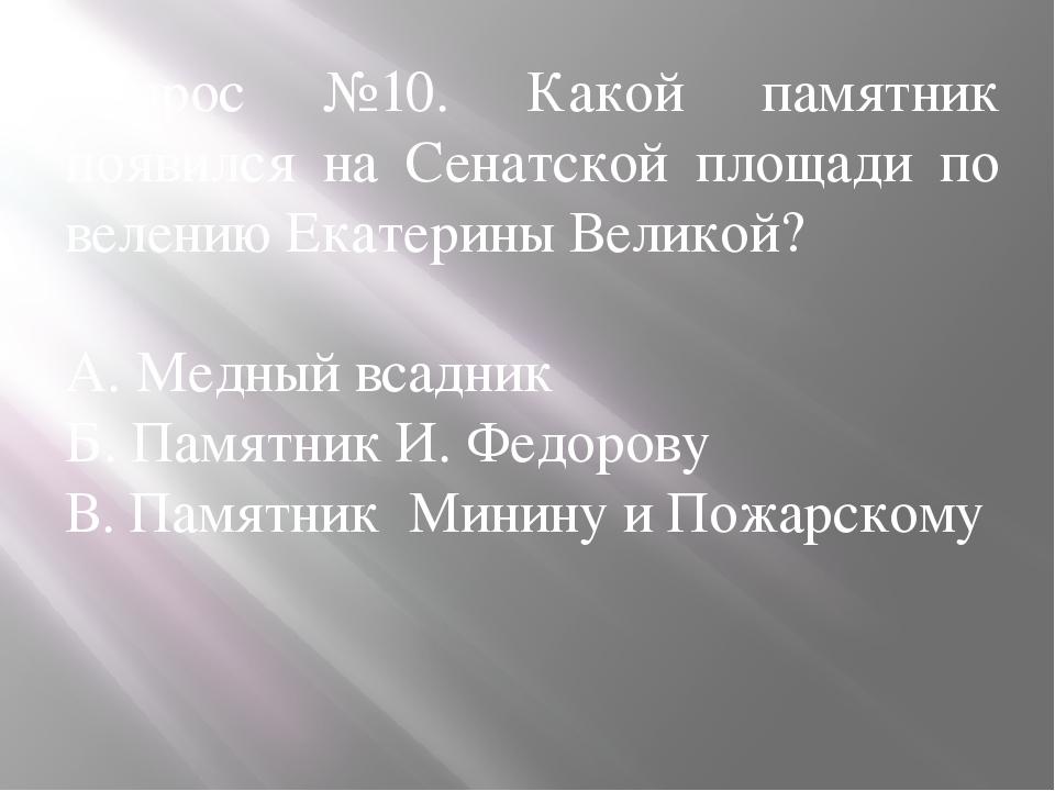 Вопрос №10. Какой памятник появился на Сенатской площади по велению Екатерины...
