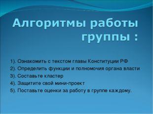 1). Ознакомить с текстом главы Конституции РФ 2). Определить функции и полном