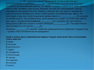 ____________(1) РФ предусматривает разделение на законодательную, исполните