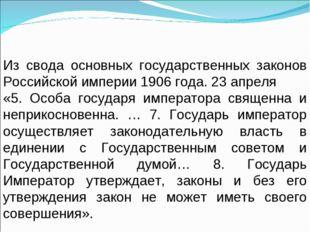 Из свода основных государственных законов Российской империи 1906 года. 23 ап