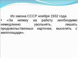 Из закона СССР ноября 1932 года «За неявку на работу необходимо немедленно у