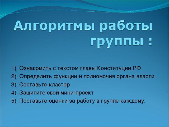 1). Ознакомить с текстом главы Конституции РФ 2). Определить функции и полном...