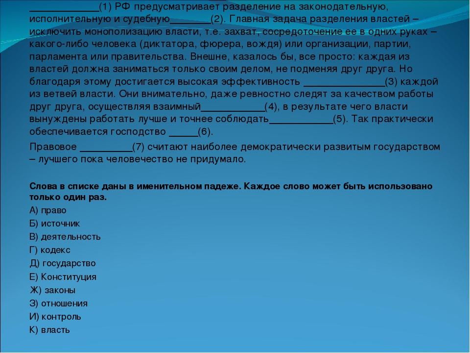 ____________(1) РФ предусматривает разделение на законодательную, исполните...
