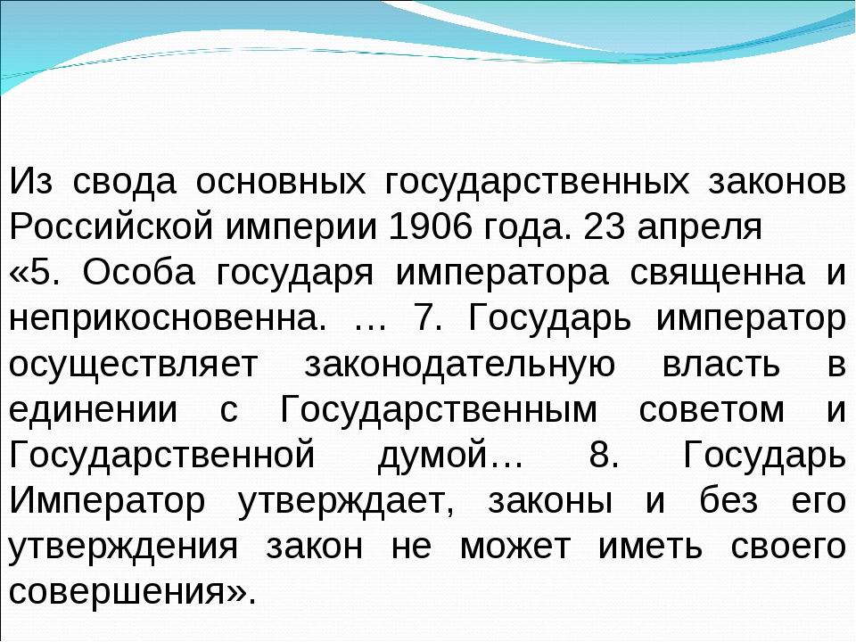 Из свода основных государственных законов Российской империи 1906 года. 23 ап...