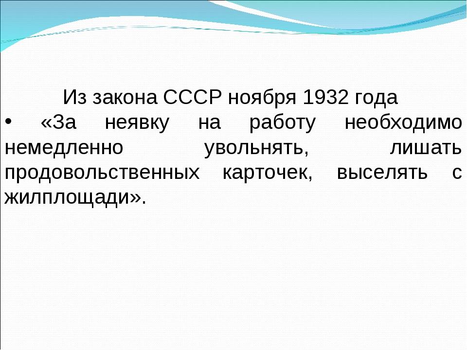 Из закона СССР ноября 1932 года «За неявку на работу необходимо немедленно у...