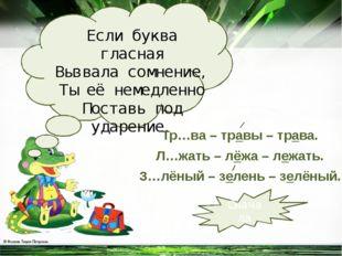 а о и е я см..шной © Фокина Лидия Петровна