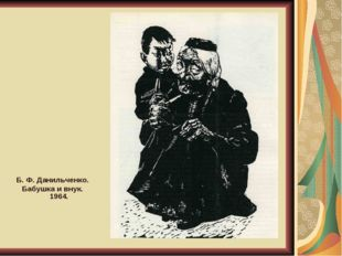 Б. Ф. Данильченко. Бабушка и внук. 1964.