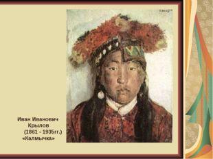 Иван Иванович Крылов (1861 - 1935гг.) «Калмычка»