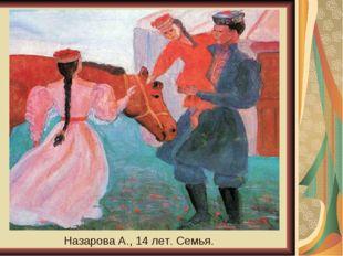 Назарова А., 14 лет. Семья.