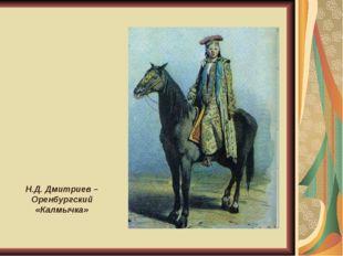 Н.Д. Дмитриев – Оренбургский «Калмычка»