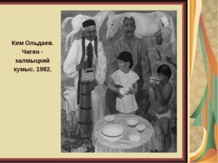 Ким Ольдаев. Чигян - калмыцкий кумыс. 1982.